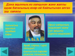 Халықтың ауызша әдебиет қоры Араб, парсы, түрік тіліндегі шығыстың көркем кла