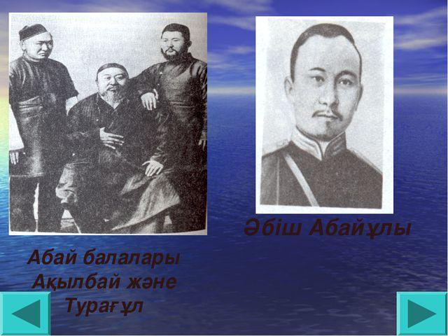 Абай балалары Ақылбай және Турағұл Әбіш Абайұлы