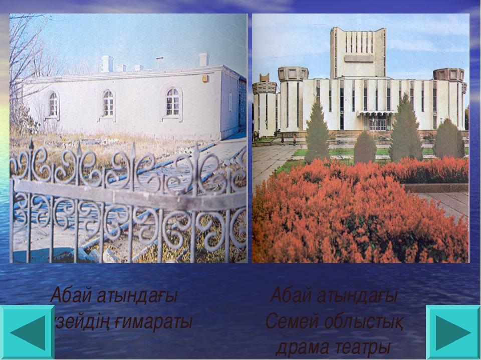 Абай атындағы музейдің ғимараты Абай атындағы Семей облыстық драма театры