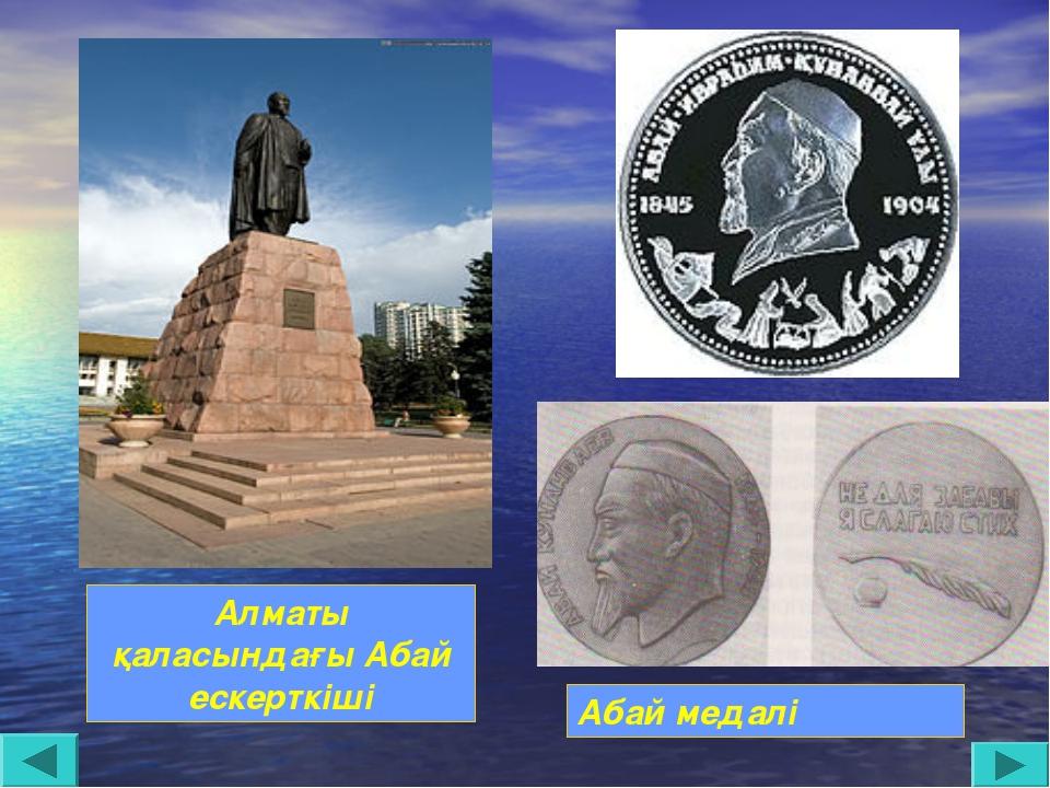 Алматы қаласындағы Абай ескерткіші Абай медалі