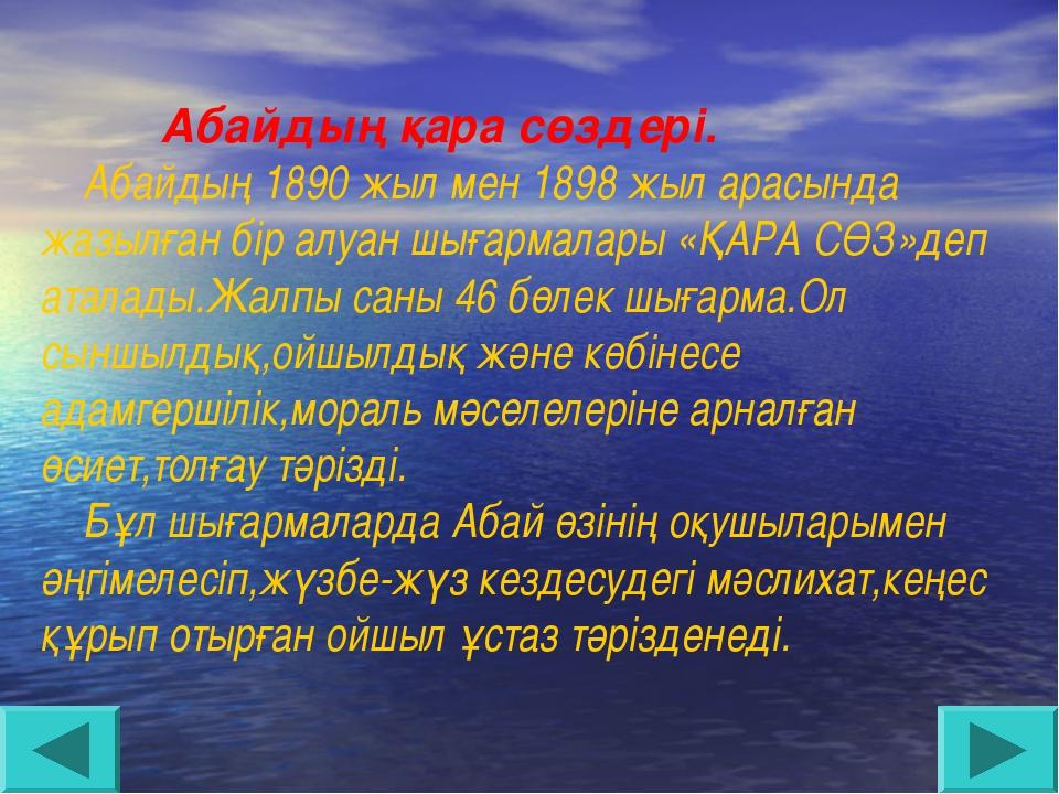Абайдың қара сөздері. Абайдың 1890 жыл мен 1898 жыл арасында жазылған бір ал...