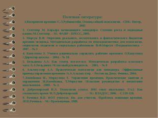 Полезная литература: 1.Восприятие времени /С.Л.Рубинштейн. Основы общей псих