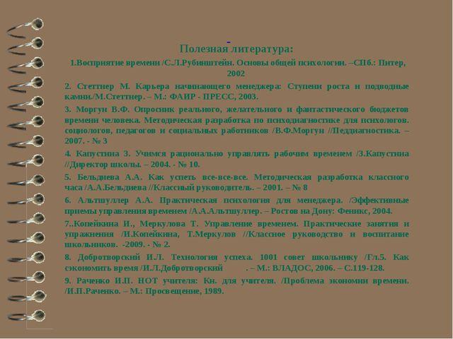 Полезная литература: 1.Восприятие времени /С.Л.Рубинштейн. Основы общей псих...