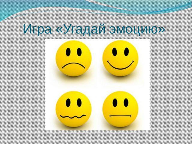 Игра «Угадай эмоцию»
