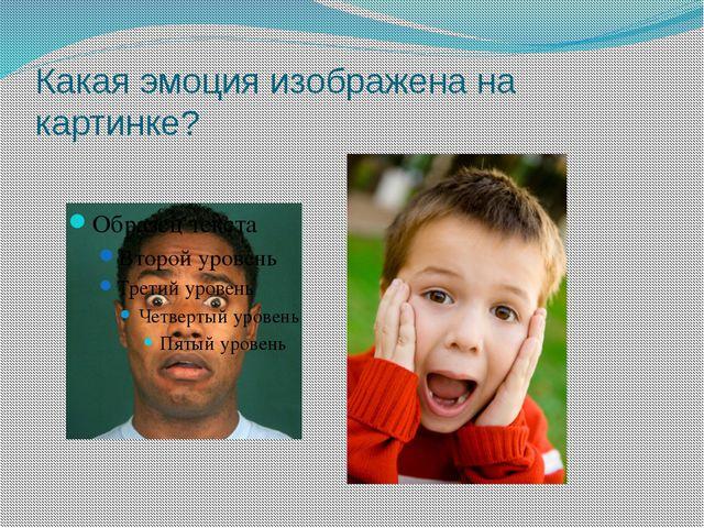 Какая эмоция изображена на картинке?