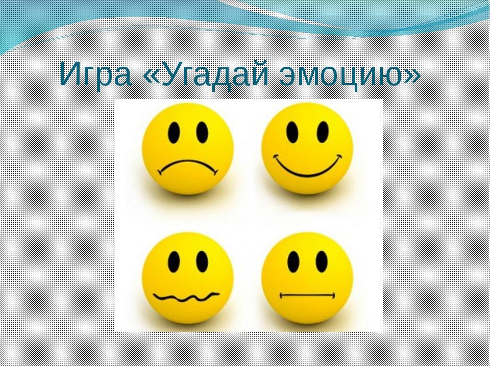 Эмоции в картинках для психолога смайлики