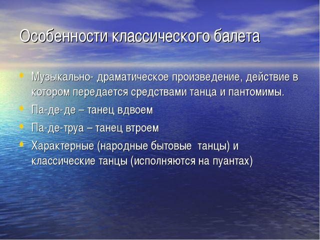 Конспект урока музыки в 7 классе балет б и тищенко ярославна