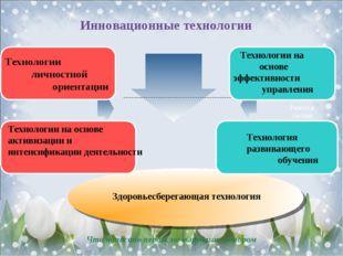 Инновационные технологии Технологии личностной ориентации Работа в составе т