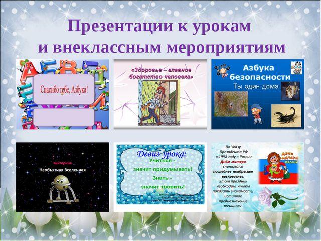 Презентации к урокам и внеклассным мероприятиям