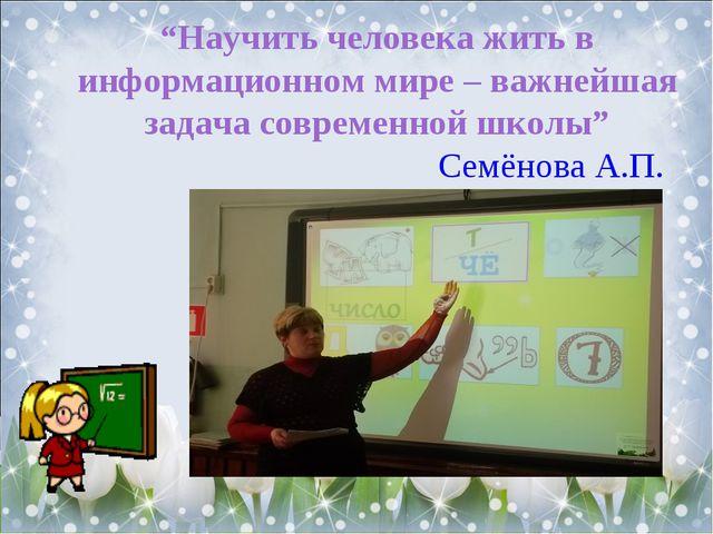 """""""Научить человека жить в информационном мире – важнейшая задача современной ш..."""