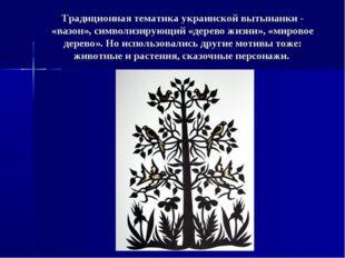 Традиционная тематика украинской вытынанки - «вазон», символизирующий «дерево