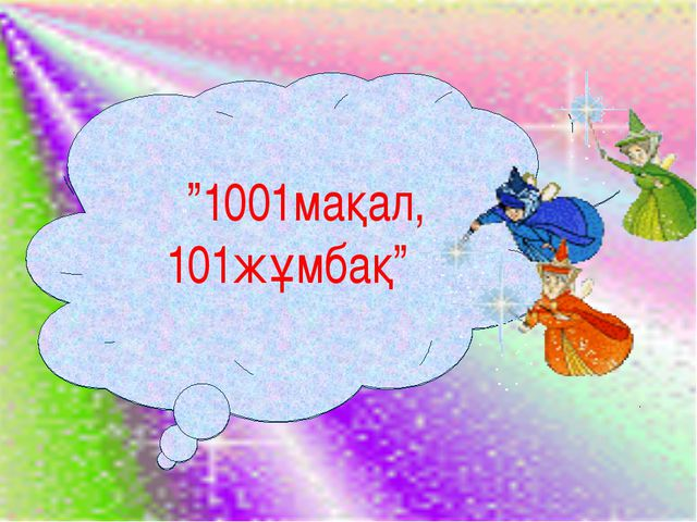 """""""""""Бәйге"""" ойыны """"""""1001мақал, 101жұмбақ"""""""