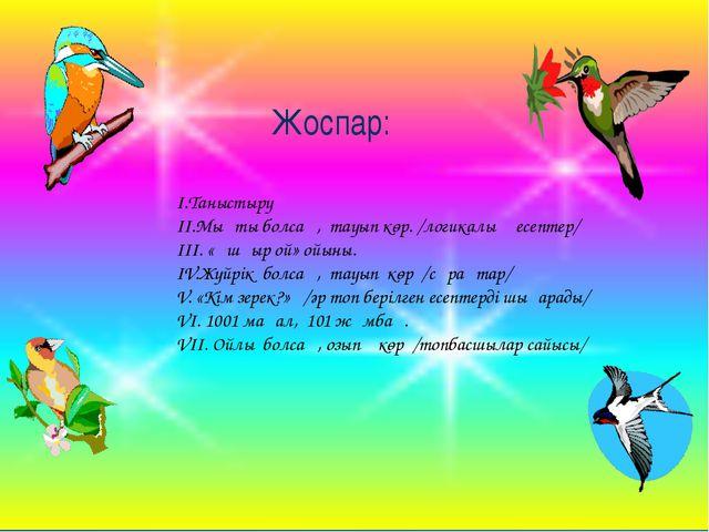 Жоспар: І.Таныстыру ІІ.Мықты болсаң, тауып көр. /логикалық есептер/ ІІІ. «...