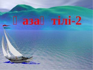 Қазақ тілі-2