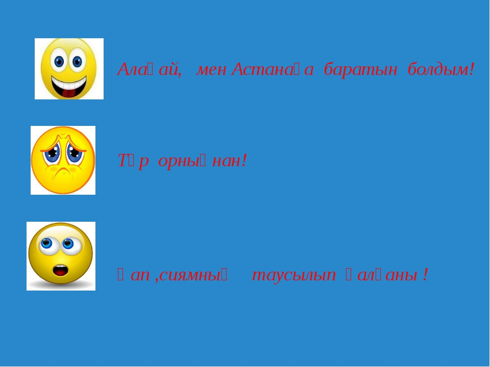 Алақай, мен Астанаға баратын болдым! Тұр орныңнан! Қап ,сиямның таусылып қалғ...