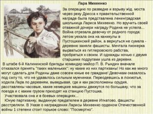 В штабе 6-й Калининской бригады командир майор П. В. Рындин вначале отказалс
