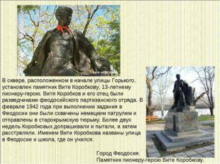 Город Феодосия. Памятник пионеру-герою Вите Коробкову. В сквере, расположенно