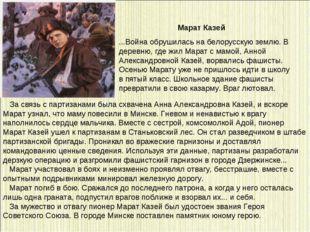За связь с партизанами была схвачена Анна Александровна Казей, и вскоре М