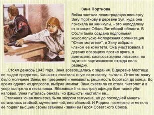 ...Стоял декабрь 1943 года. Зина возвращалась с задания. В деревне Мостищ