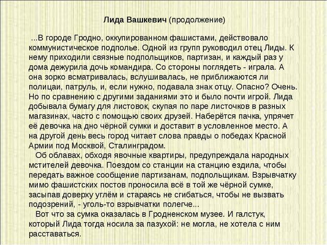 ...В городе Гродно, оккупированном фашистами, действовало коммунистическое п...