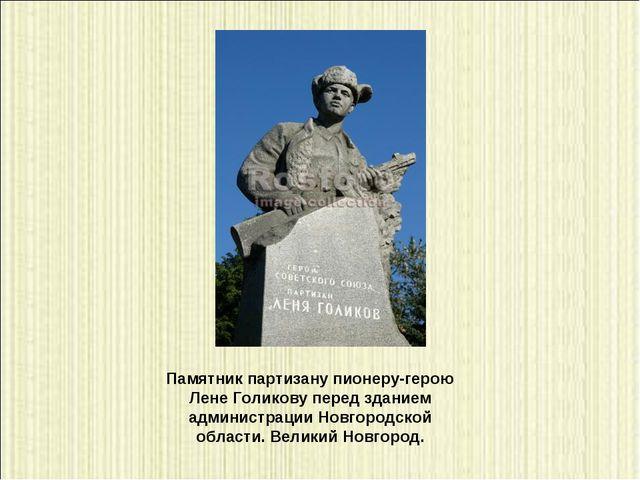 Памятник партизану пионеру-герою Лене Голикову перед зданием администрации Но...