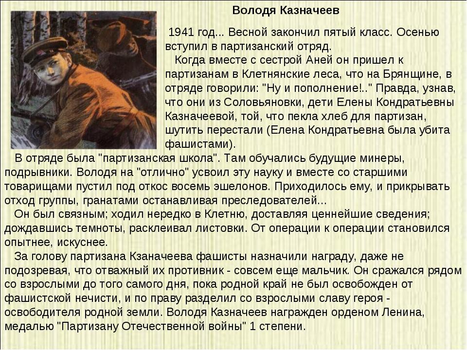 """В отряде была """"партизанская школа"""". Там обучались будущие минеры, подр..."""