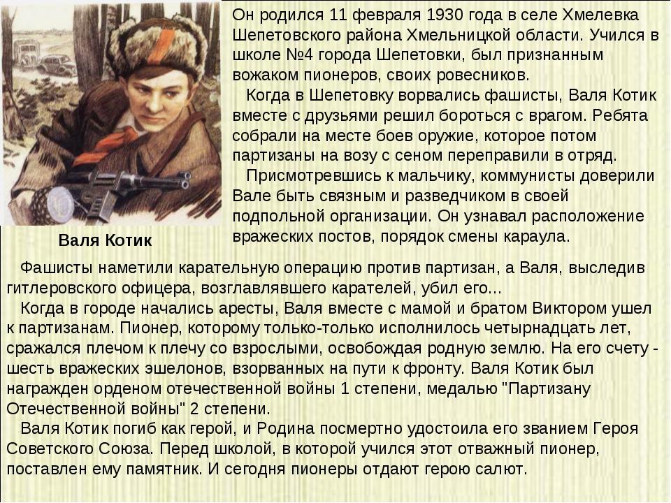 Валя Котик  Фашисты наметили карательную операцию против партизан, а В...