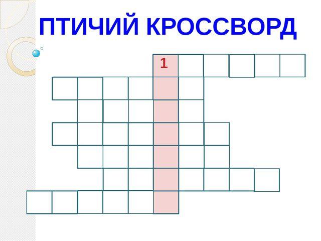 ПТИЧИЙ КРОССВОРД 1