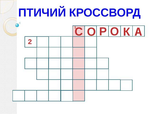 ПТИЧИЙ КРОССВОРД 1 С О Р О К А 2