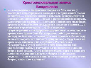 «…а польским и литовским людям на Москве ни у каких дел и по городам в воевод