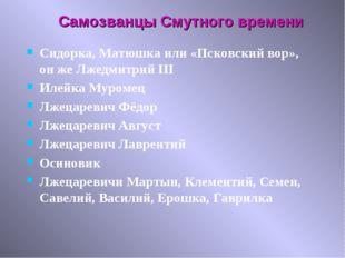 Сидорка, Матюшка или «Псковский вор», он же Лжедмитрий III Илейка Муромец Лже