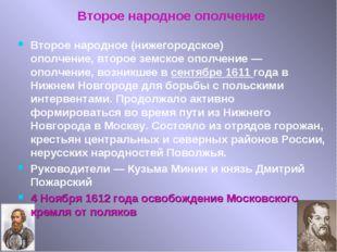 Второе народное (нижегородское) ополчение,второе земское ополчение— ополчен