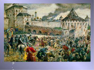 Э. Лисснер. Изгнание польских интервентов из Московского Кремля