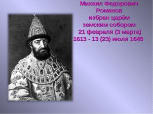 Михаил Федорович Романов избран царём земским собором 21 февраля (3 марта) 16
