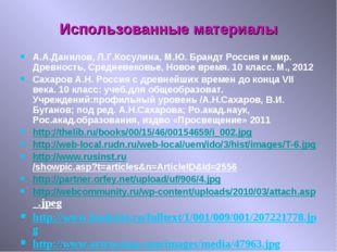 Использованные материалы А.А.Данилов, Л.Г.Косулина, М.Ю. Брандт Россия и мир.