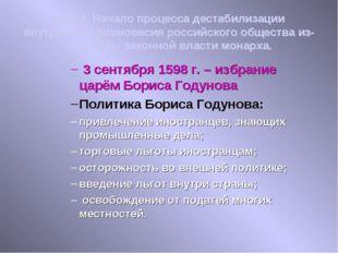 1598 г. Начало процесса дестабилизации внутреннего равновесия российского общ