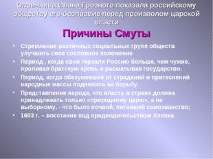 Опричнина Ивана Грозного показала российскому обществу его бесправие перед пр