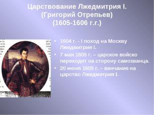 Царствование Лжедмитрия I. (Григорий Отрепьев) (1605-1606 г.г.) 1604 г. - I п
