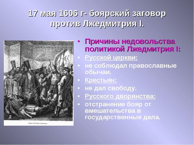 17 мая 1606 г- боярский заговор против Лжедмитрия I. Причины недовольства пол...