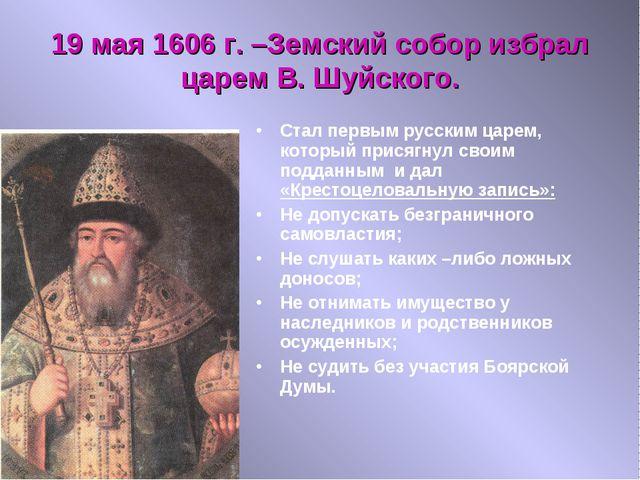 19 мая 1606 г. –Земский собор избрал царем В. Шуйского. Стал первым русским ц...