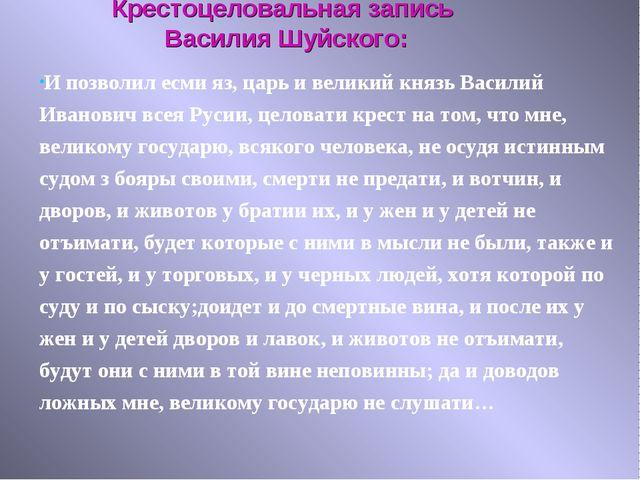 Крестоцеловальная запись Василия Шуйского: И позволил есми яз, царь и великий...