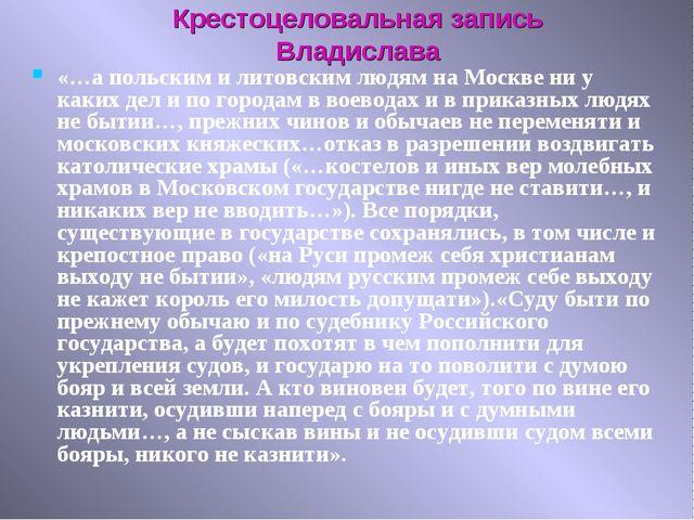 «…а польским и литовским людям на Москве ни у каких дел и по городам в воевод...