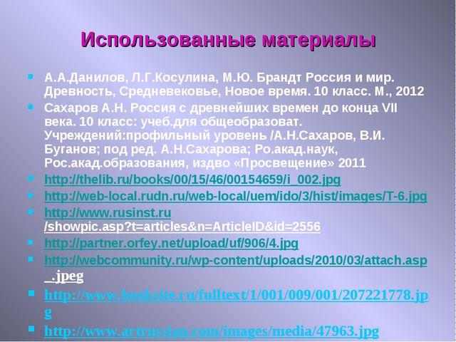 Использованные материалы А.А.Данилов, Л.Г.Косулина, М.Ю. Брандт Россия и мир....