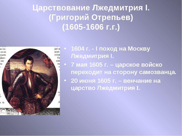 Царствование Лжедмитрия I. (Григорий Отрепьев) (1605-1606 г.г.) 1604 г. - I п...