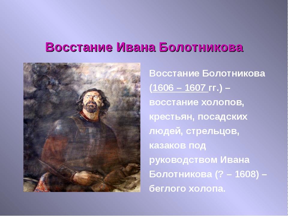 Восстание Ивана Болотникова Восстание Болотникова (1606 – 1607 гг.) – восстан...