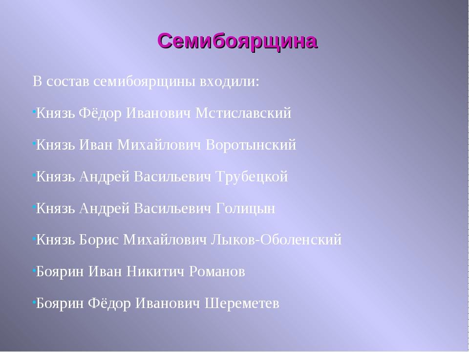 В состав семибоярщины входили: Князь Фёдор Иванович Мстиславский Князь Иван М...
