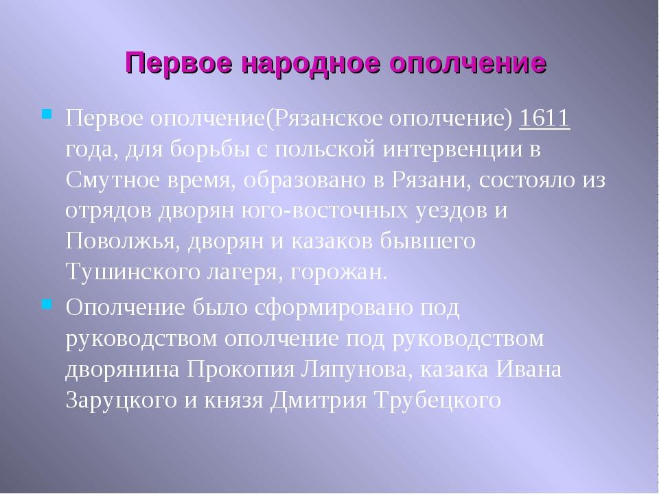 Первое ополчение(Рязанское ополчение) 1611 года, для борьбы с польской интерв...