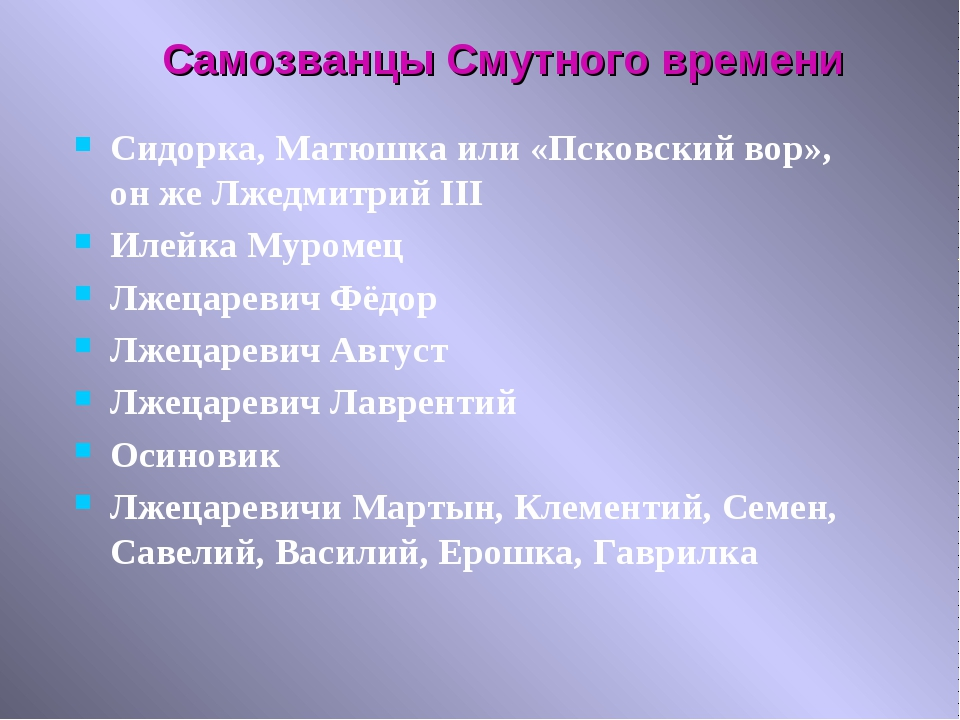 Сидорка, Матюшка или «Псковский вор», он же Лжедмитрий III Илейка Муромец Лже...