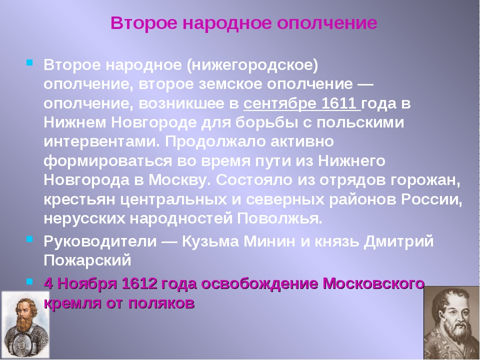Второе народное (нижегородское) ополчение,второе земское ополчение— ополчен...