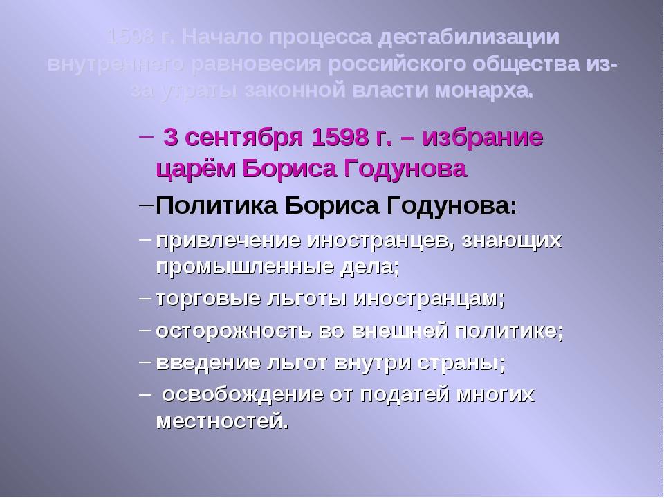 1598 г. Начало процесса дестабилизации внутреннего равновесия российского общ...